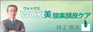 WOX美酸素頭皮ケア