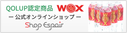 QOLUP認定商品-WOX-公式通販サイト